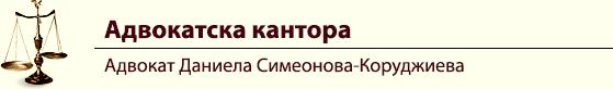 Адвокат Д. Симеонова-Коруджиева - правни консултации и юридически услуги